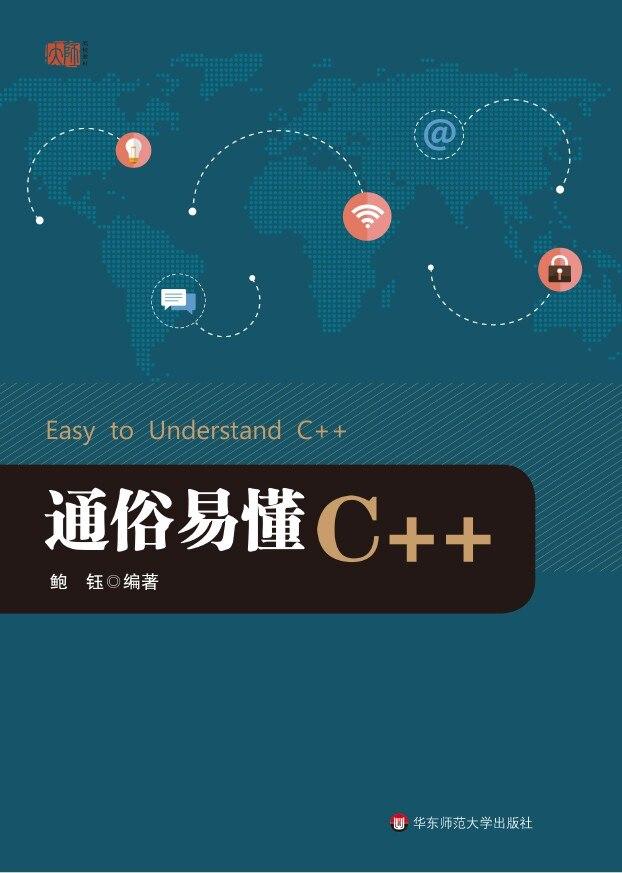 《通俗易懂C++》封面图片