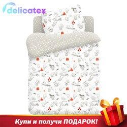 Bettwäsche Sets Delicatex 8956-1 + 8957-1 Dobryie privideniya Home Textil bettwäsche leinen Kissen Deckt Duvet abdeckung Рillowcase baby stoßstangen sets für kinder Baumwolle