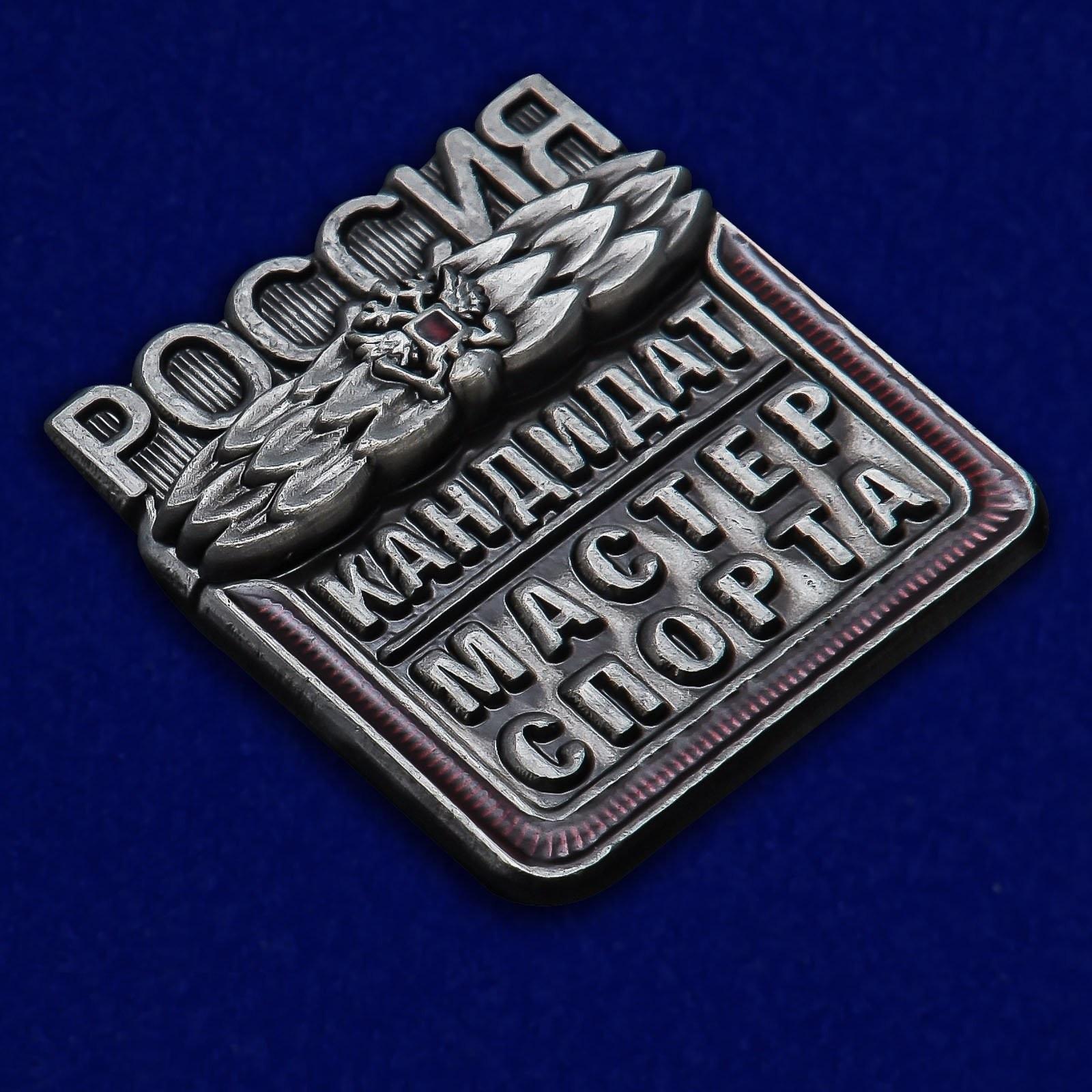 Знак Кандидат в мастера спорта России винт, копия