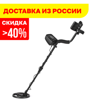 Ground metal detector/ground metal detector. Highly sensitive professional underground metal detector. Hand held metal detector with display and powerful waterproof search coil. Scanner for searching for metals professional search coil md4030 metal detector search coil metal detector accessories metal finder search coil