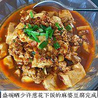 家常版麻婆豆腐的做法图解7