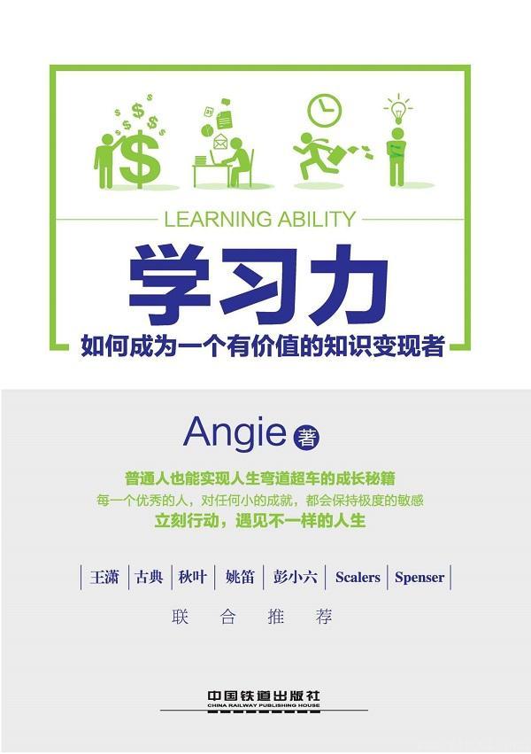《学习力:如何成为一个有价值的知识变现者》Angie【文字版_PDF电子书_下载】