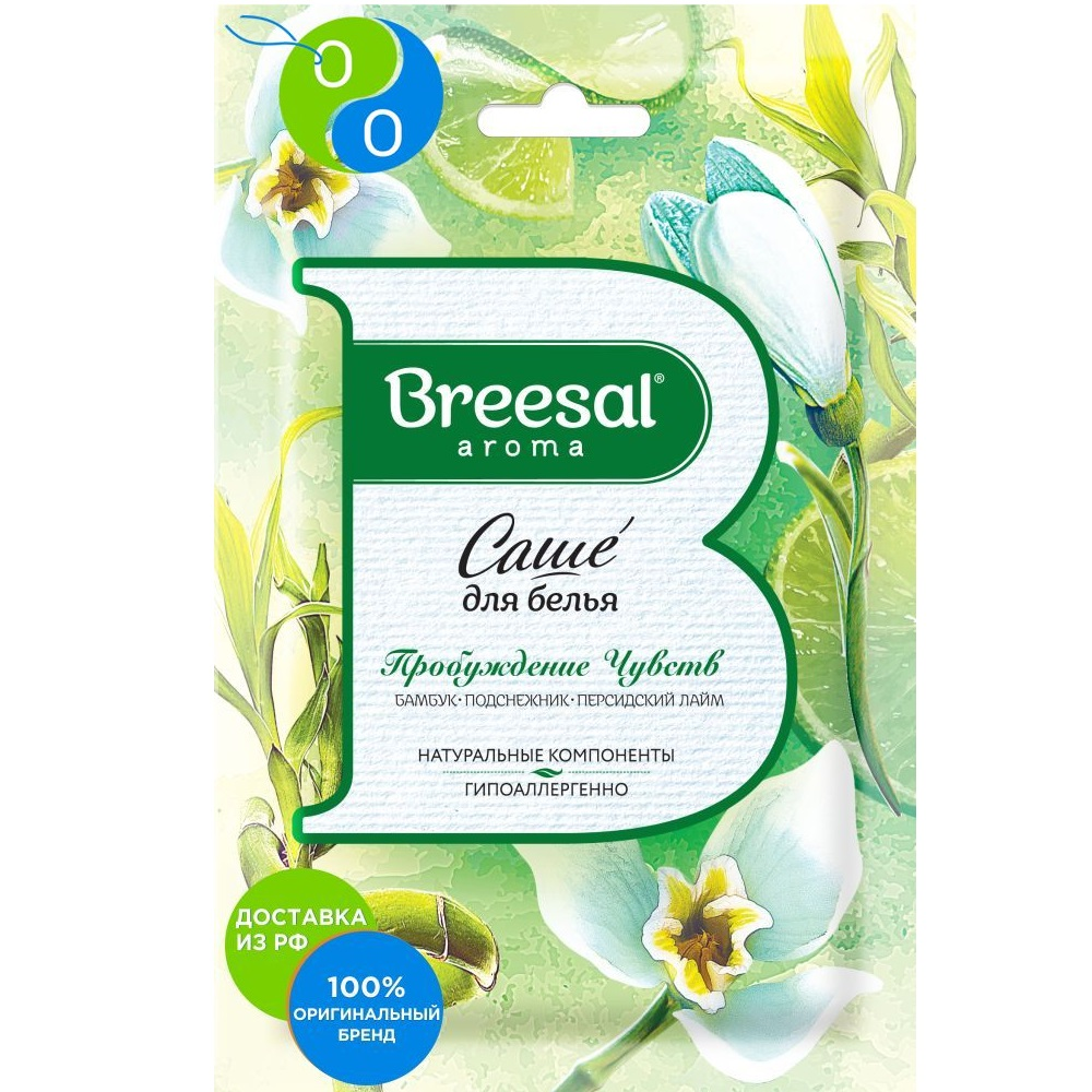 BREESAL aromatic sachets Awakening the senses Harmony,BREESAL, BRESAL, BRISAL, BREESALL, Bressand, Brisal, freshener freshener for shoes, shoe spray, deodorant for shoes, boots deodorant, deodorant for shoes the awakening