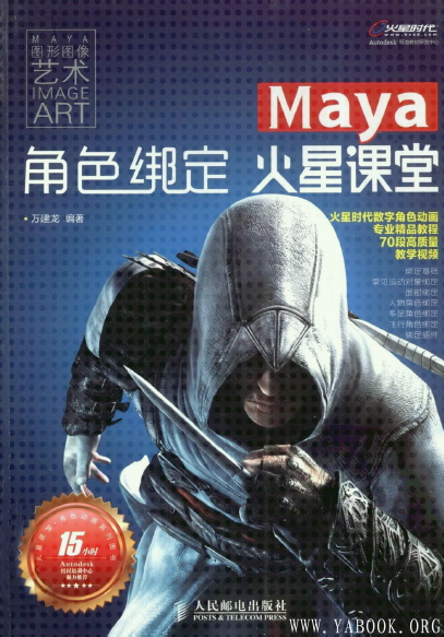 《Maya角色绑定火星课堂》封面图片
