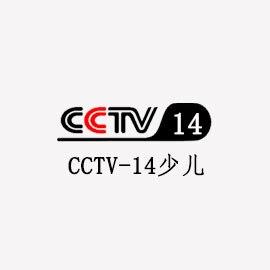 CCTV-14少儿