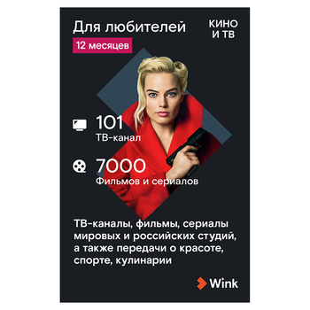 Wink subscription