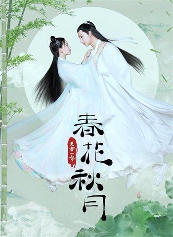 天雷一部之春花秋月汉语普通话