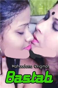 巴斯塔布 2020 Bengali S01E01