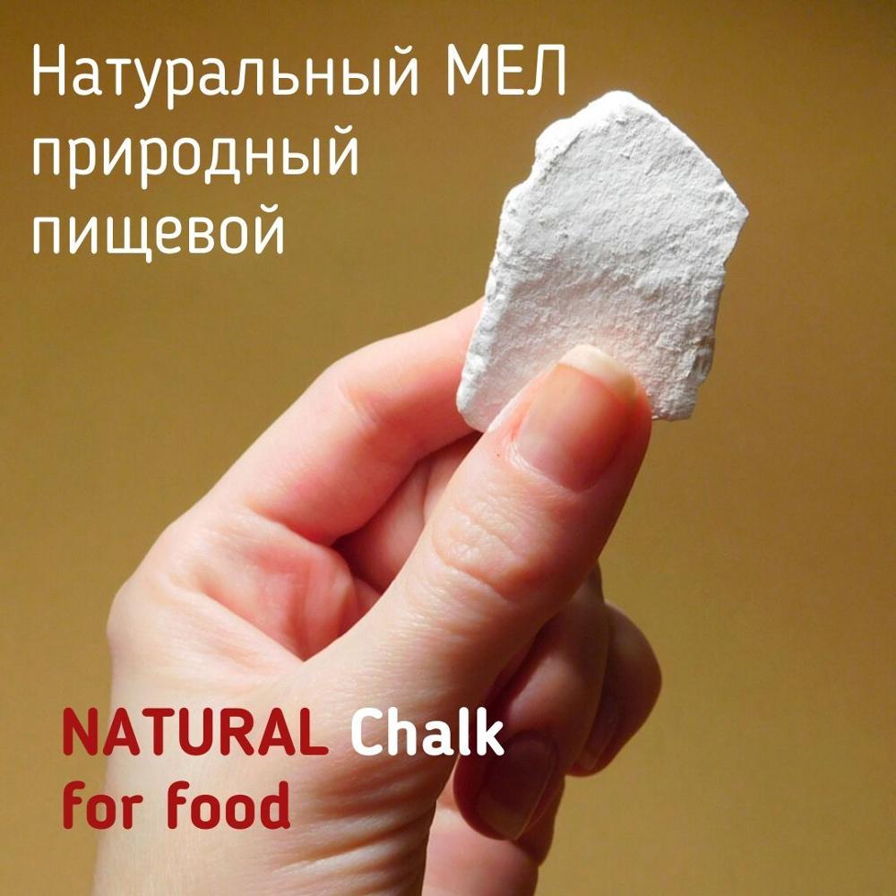 천연 분필 кусковой 자연. 밀폐형 패키지 280g. 다른 품종. 분필. 분필 음식