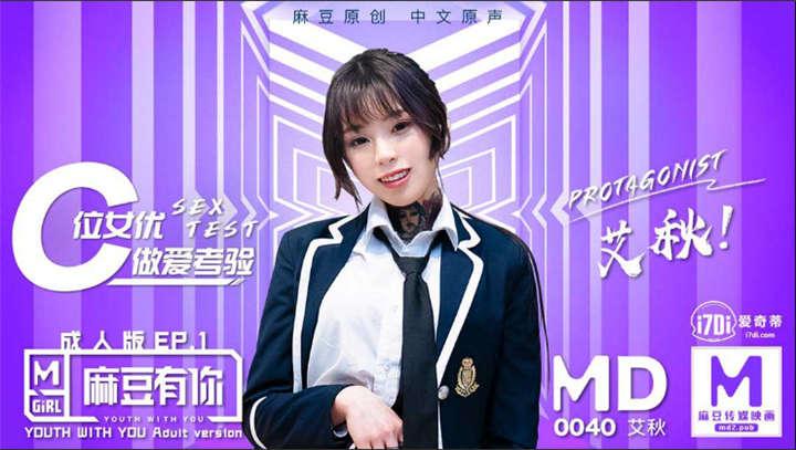 麻豆传媒映画MD0040 - C位女友考验再累都要高潮[1V/374MB]