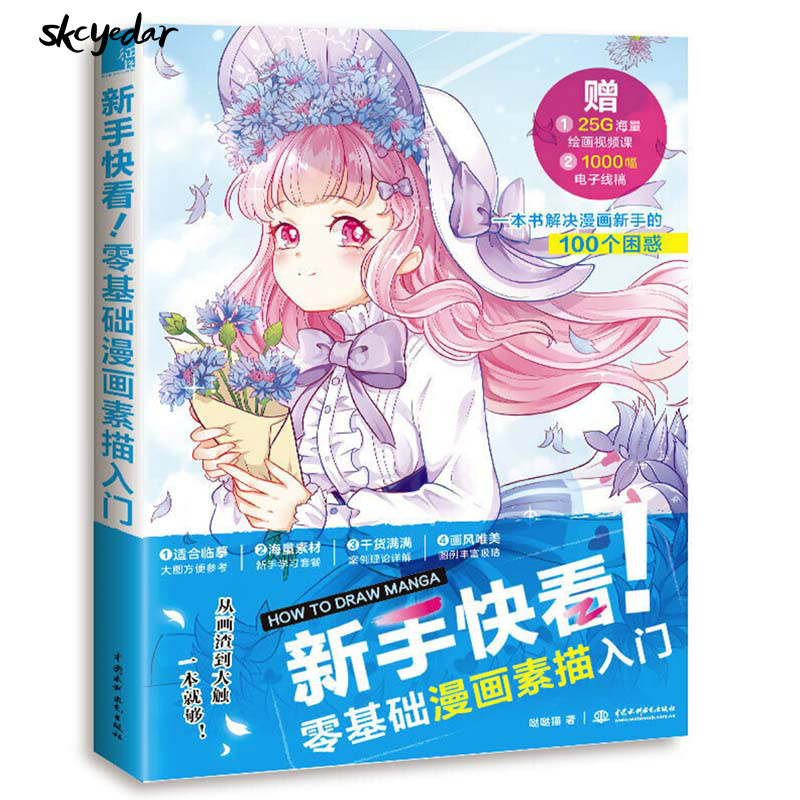How To Draw Manga Art Book For Beginners To Solve 100 Sketch Problems  Chinese Edition