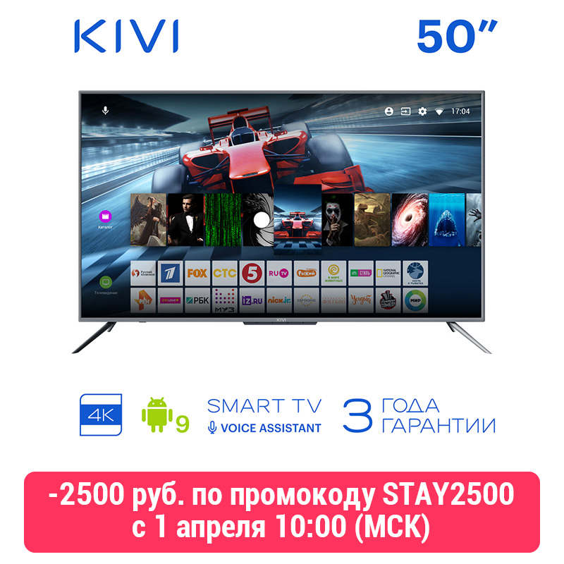 "Телевизор 50"" KIVI 50U730GR UHD 4K Smart TV Android 9 HDR WCG Голосовой ввод"
