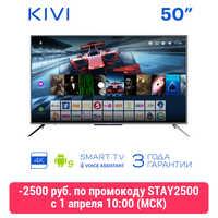 Телевизор 50 KIVI 50U730GR UHD 4K Smart TV Android 9 HDR WCG Голосовой ввод