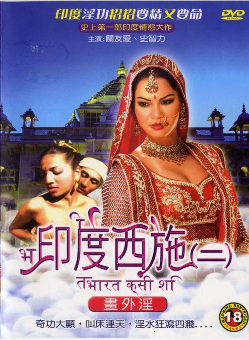 印度西施2画外淫