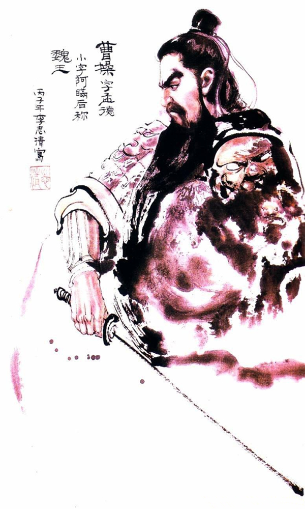 《曹操》封面图片