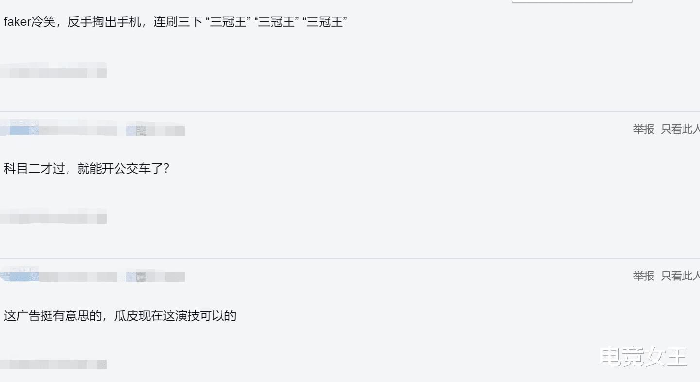 LOL手游宣传片发布,李哥本人亲自出演老司机,观众:瓜皮必拿S卡插图(5)
