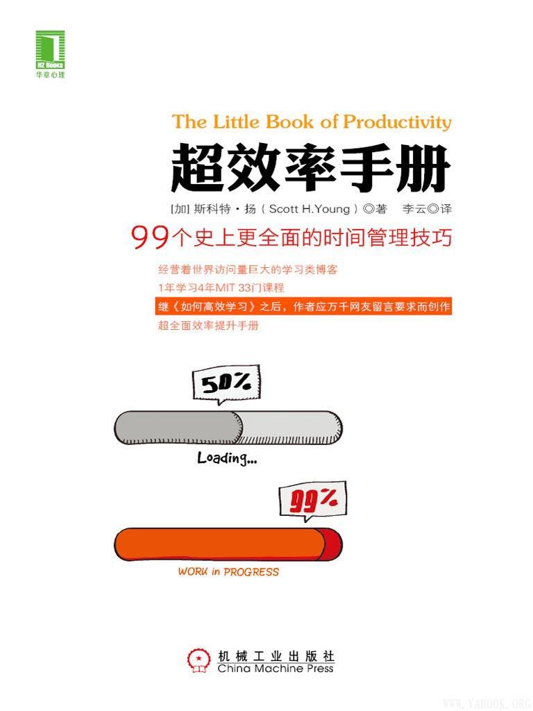 《超效率手册:99个史上更全面的时间管理技巧》封面图片