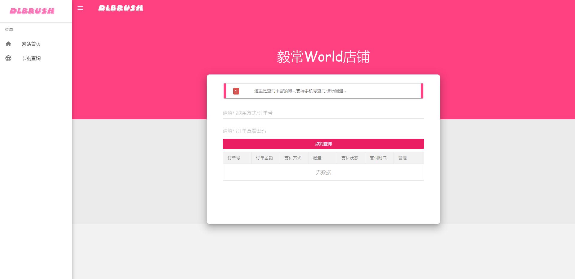 2020年6月最新修复版small发卡类源码 V1.0.1免费下载-天盈博客