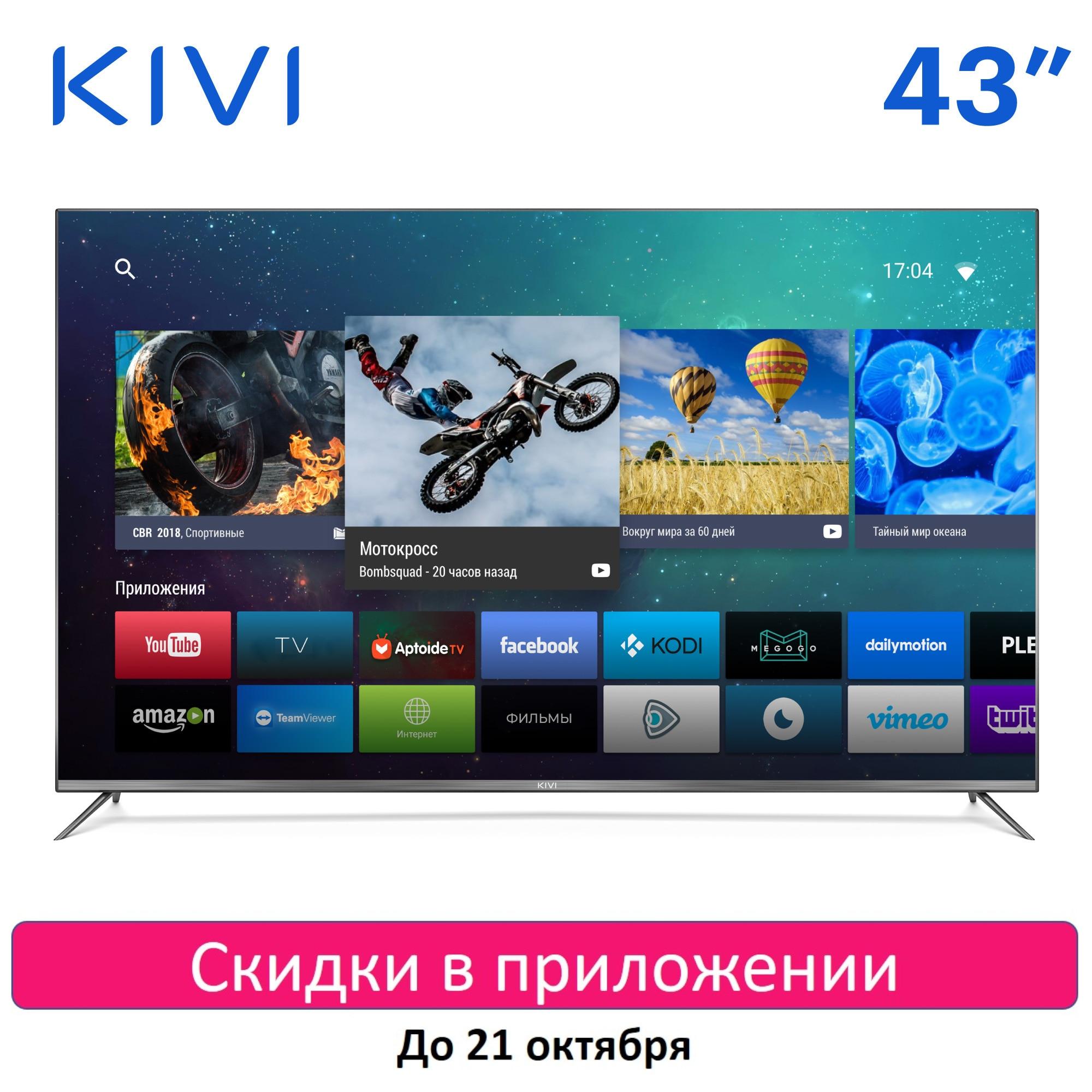 TV KIVI 43