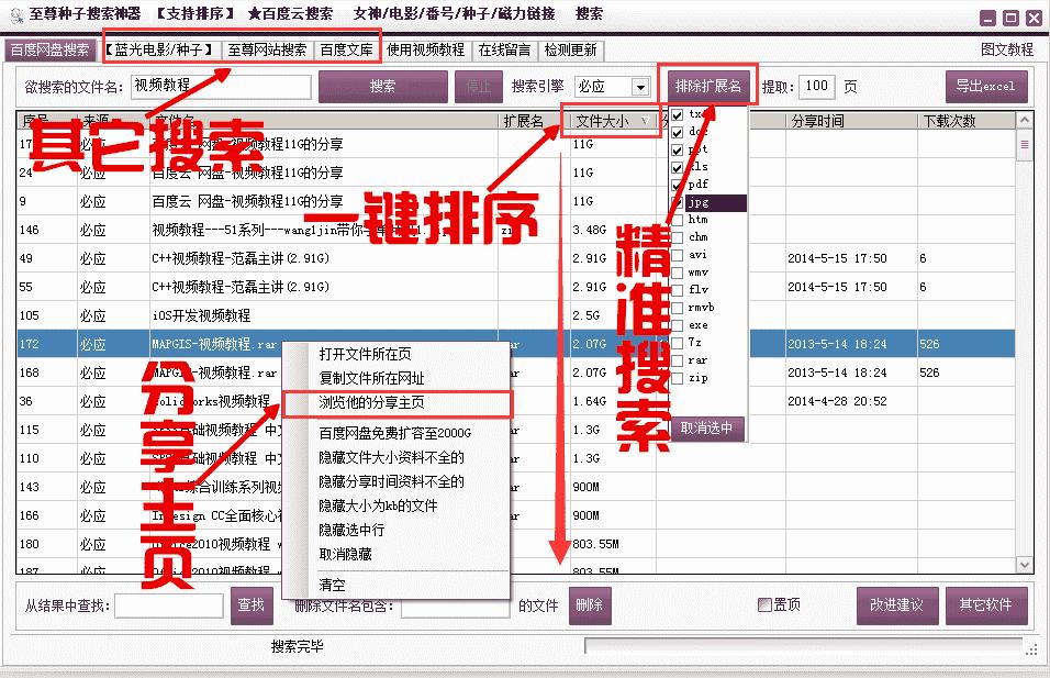 至尊搜索神器v7.15 超强网盘种子搜索