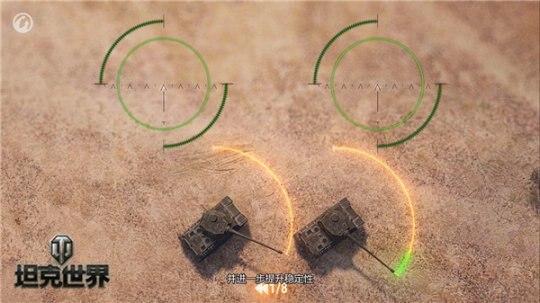 小细节皆有大威力《坦克世界》新配件系统解构插图(2)