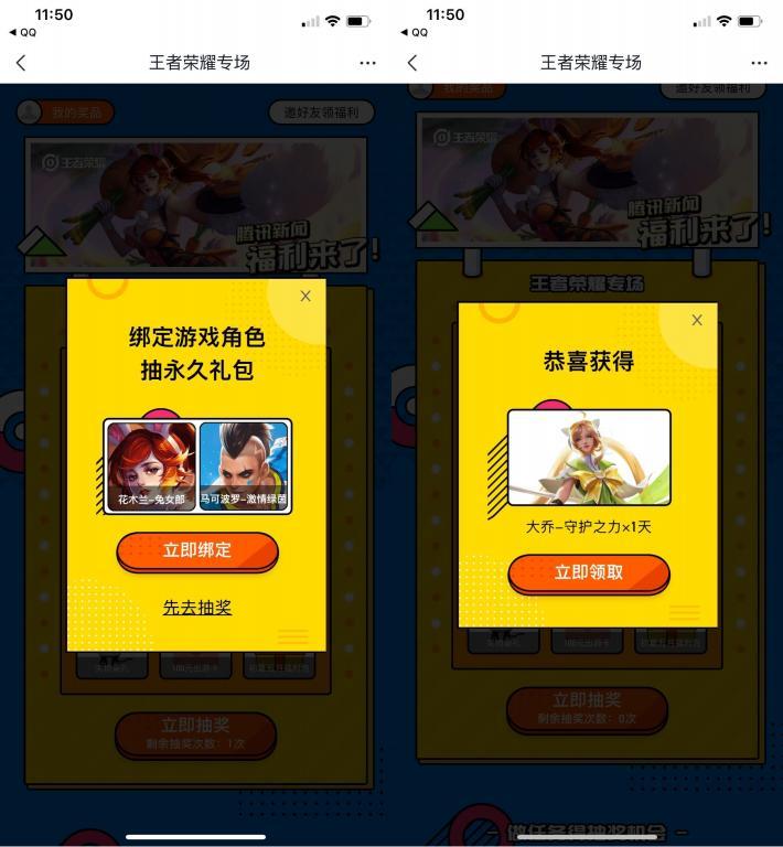 腾讯新闻app绑王者抽皮肤