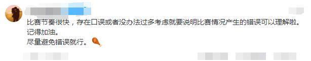 """""""专业解说犯低级错误""""记得道歉口误FNC螳螂进化技能引发热议插图(4)"""