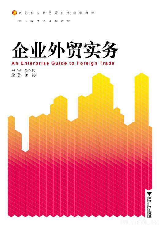 《企业外贸实务》俞涔.文字版电子书[EPUB]