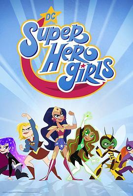 DC超級英雄美少女第一季