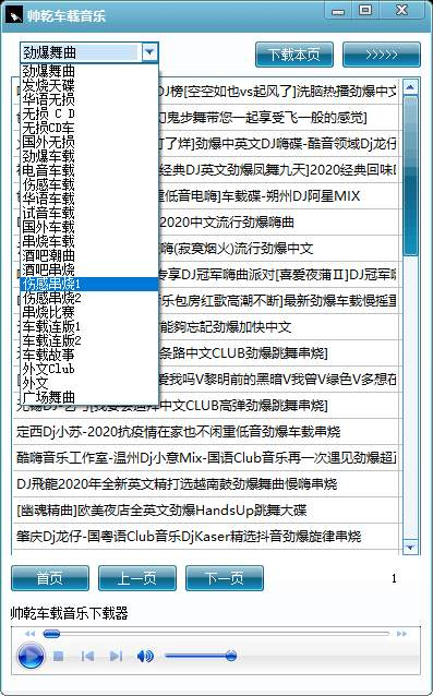 PC版帅乾车载音乐下载助手