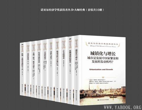 《诺贝尔经济学奖获得者丛书•大师经典(套装共10册)PDF/epub电子书》封面图片