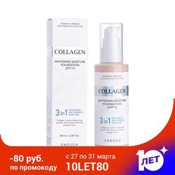 يكفي الكولاجين 3 في 1 الأساس #13 100 مللي مستحضرات التجميل الكورية