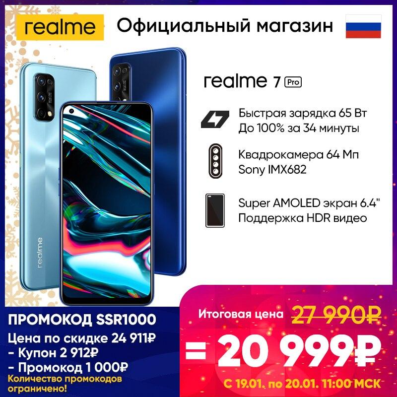 Смартфон realme 7 Pro 128 RU[Быстрая зарядка 65 Вт, Квадрокамера 64мп][Ростест, Доставка от 2 дней, Официальная гарантия]