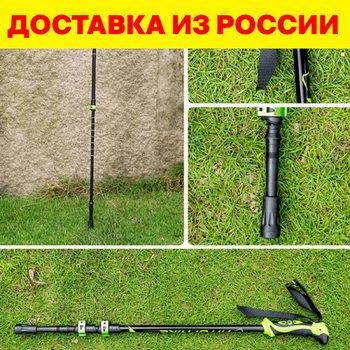 Telescopic Trekking-Poles Hiking-Stick Scandinavian Walking Sticks Nordic Walking Sticks Scandinavian Anti-Shock Adjustable Sticks 5 attachments included: for mountains and fields, for asphalt and ice, for snow недорого