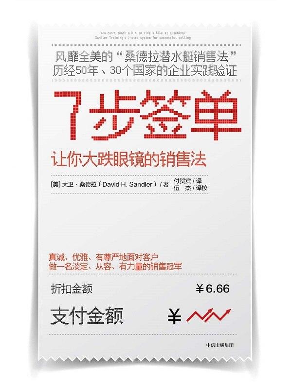 《7步签单》[美]大卫·桑德拉【文字版_PDF电子书_下载】