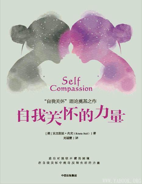 《自我关怀的力量》封面图片