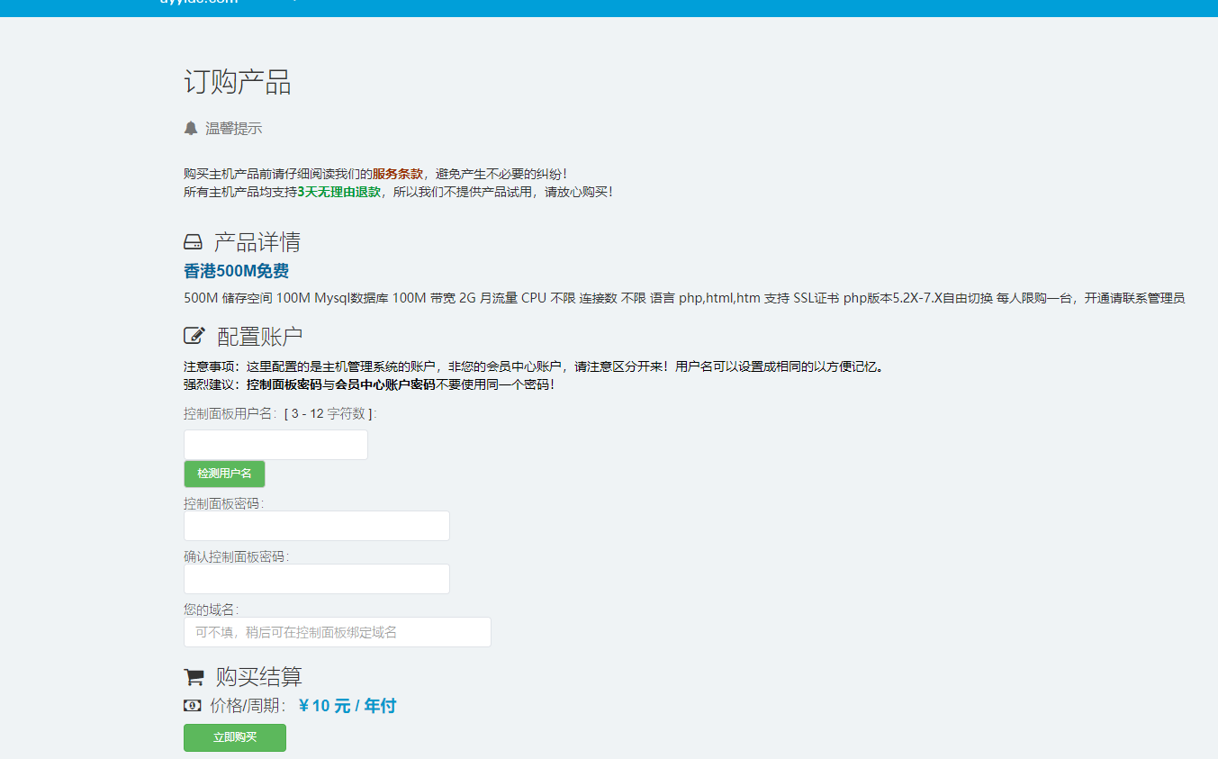 优友云# 提供香港500M 无限流量免费空间(需要加群人工审核)