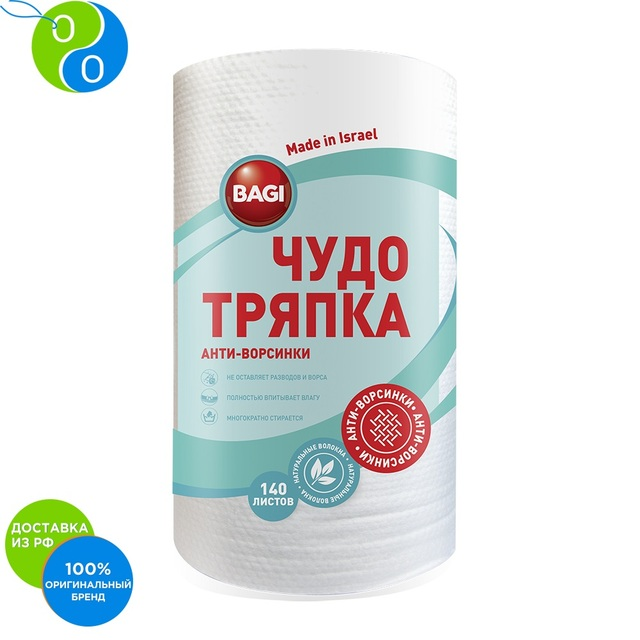 Bagi ЧУДО ТРЯПКА, 25x22 см / 140 листов в рулоне