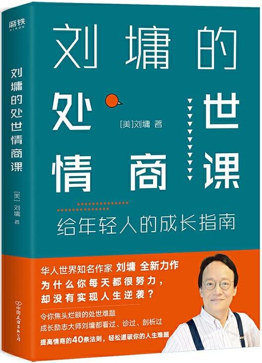 《刘墉的处世情商课:给年轻人的成长指南》封面图片