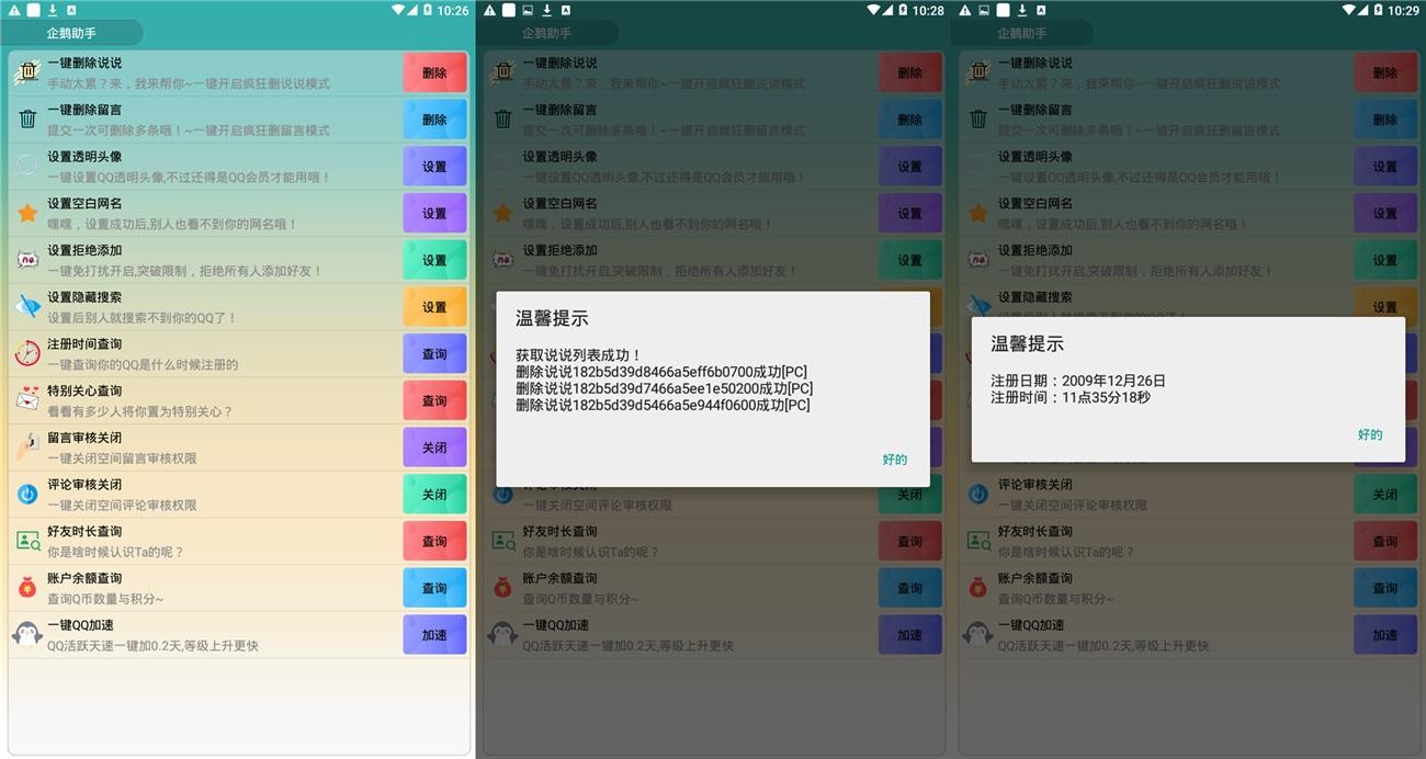善恶资源网 安卓企鹅助手v1.0 玩QQ必备