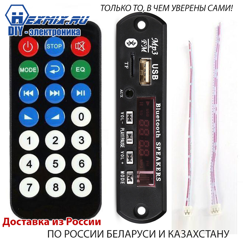 Bluetooth WMA MP3 Decoder Built-in