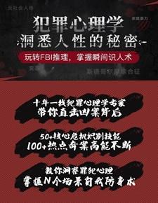 犯罪心理揭秘:避免隐藏伤害,学会自我保护【完结】