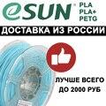 Филамент eSUN PLA plus PETG 1,75 мм 1 кг для 3D-принтера Anycubic Creality Ender-3 PRO Flyingbear