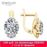 Drop Earrings with stones with stones with stones with stones with stones with stones SOKOLOV made of gilded silver with Swarovski Crystals fashion jewelry 925 women's male