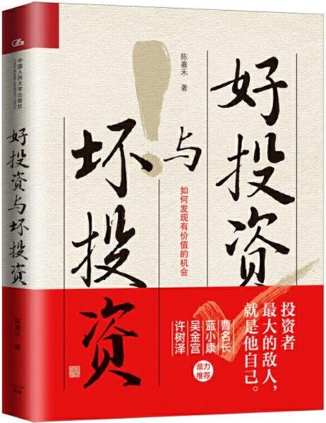 《好投资与坏投资》陈嘉禾【文字版_PDF电子书_下载】