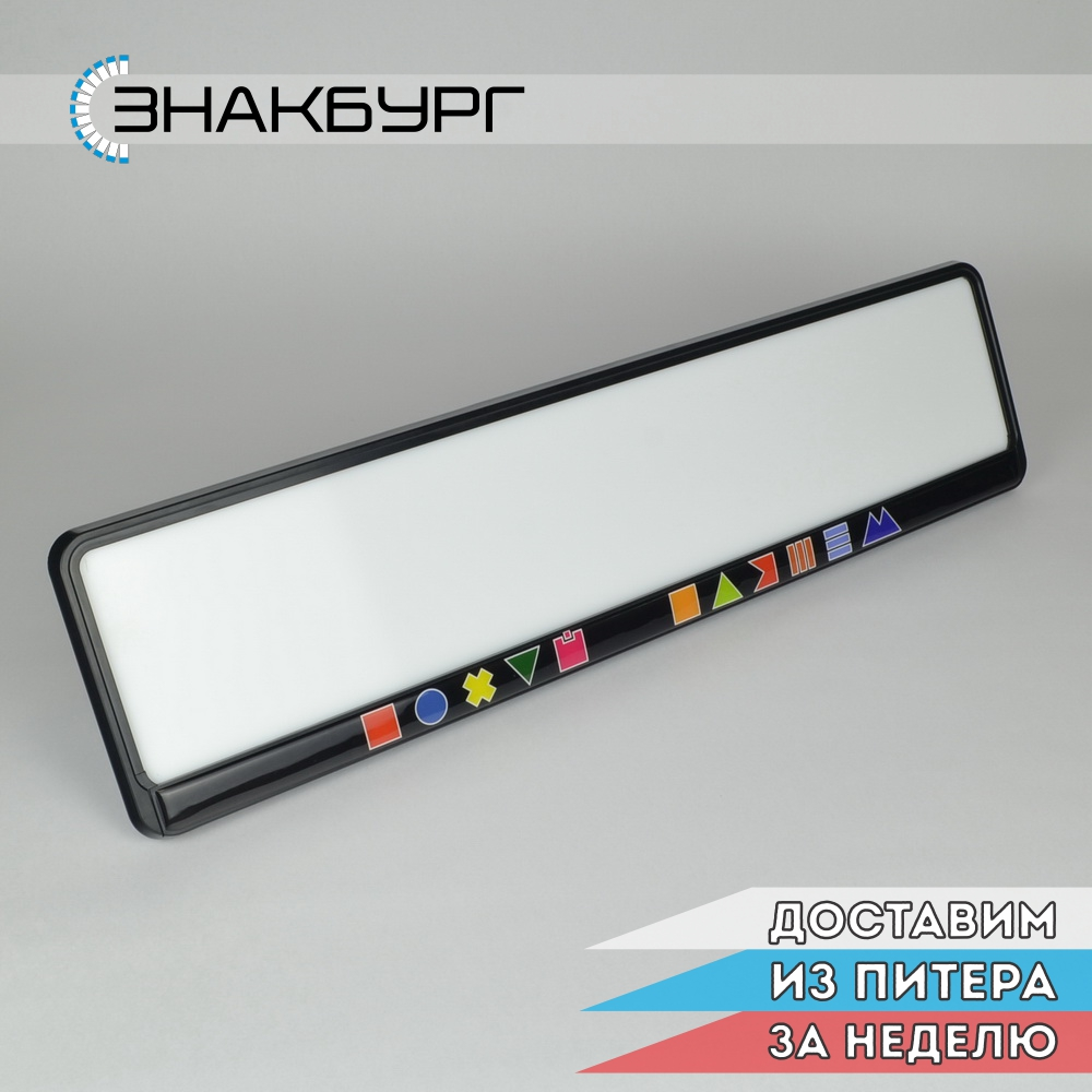 License plate frame. License plate cover. Car number plate tuning. Number plate holder. Exclusive design. For EU, Russia, Armenia, Kazakhstan, Belarus. For number plates 520x112mm. A.ST.DOMING