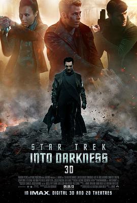 星际迷航2:暗黑无界 Star Trek Into Darkness