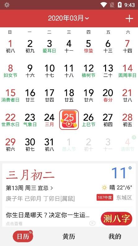中华万年历v7.9.8 去广告精简会员版