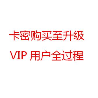必看:本站购买卡密至升级VIP用户全过程!