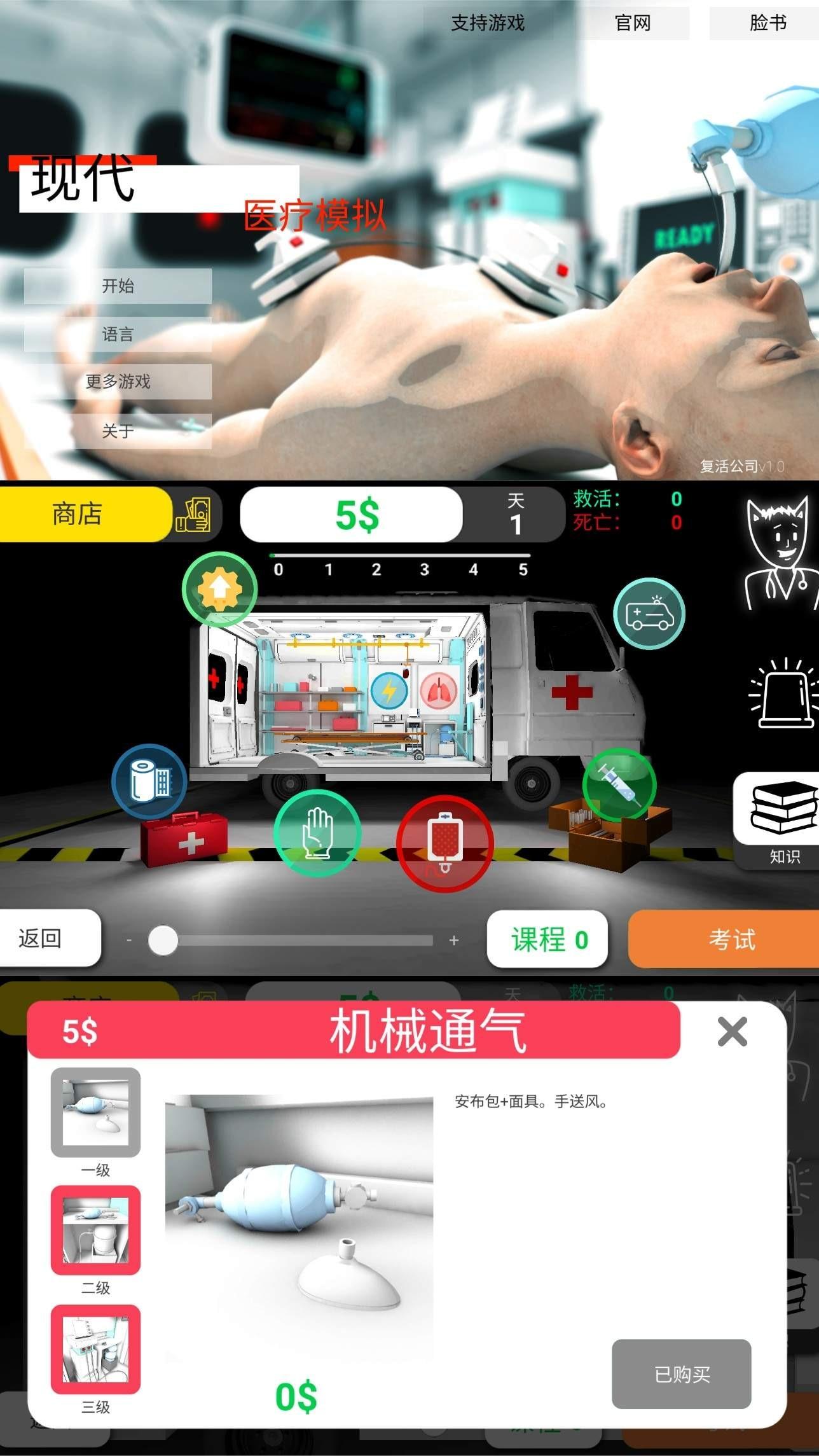 现代医疗模拟器安卓版手游 乔合软件库资源网
